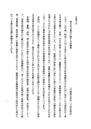東日本大震災に関する決議案_ページ_1
