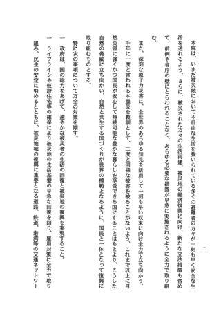 東日本大震災に関する決議案_ページ_2
