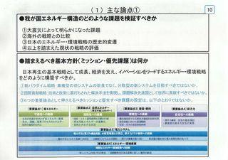 革新的エネルギー・環境戦略について_ページ_12