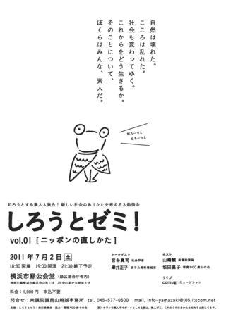 Y_shirouto_omote