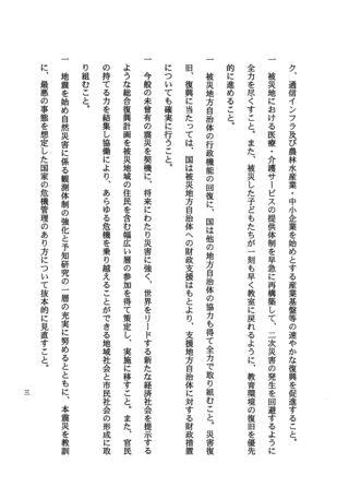 東日本大震災に関する決議案_ページ_3